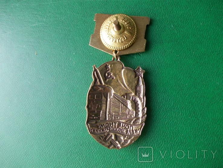 Почетный железнодорожник. Копия, фото №3