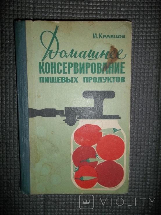 Домашнее консервирование пищевых продуктов.1965 год., фото №2
