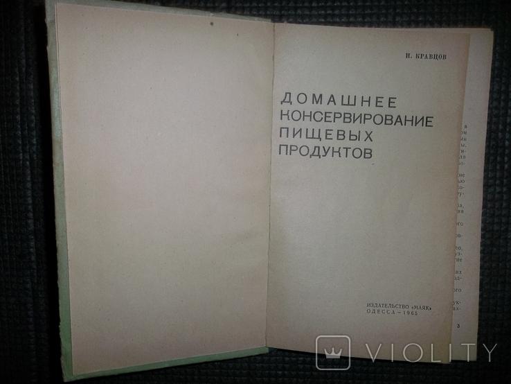 Домашнее консервирование пищевых продуктов.1965 год., фото №4