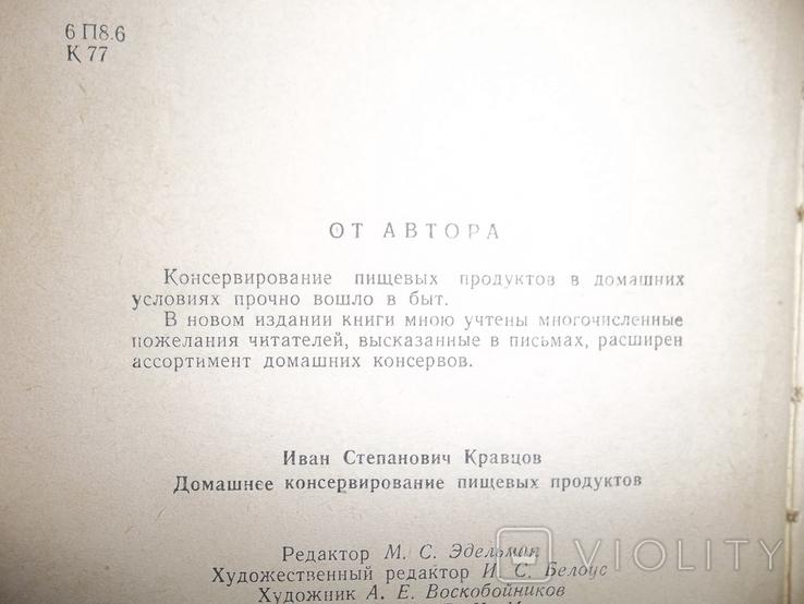 Домашнее консервирование пищевых продуктов.1965 год., фото №5