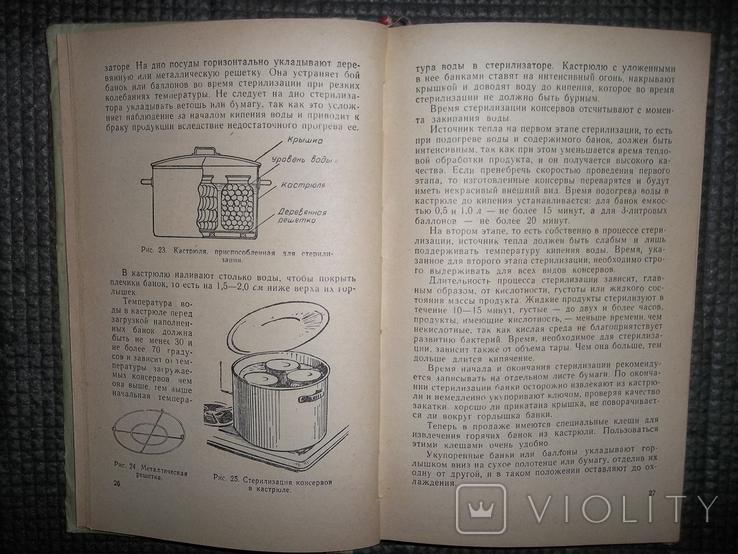 Домашнее консервирование пищевых продуктов.1965 год., фото №6