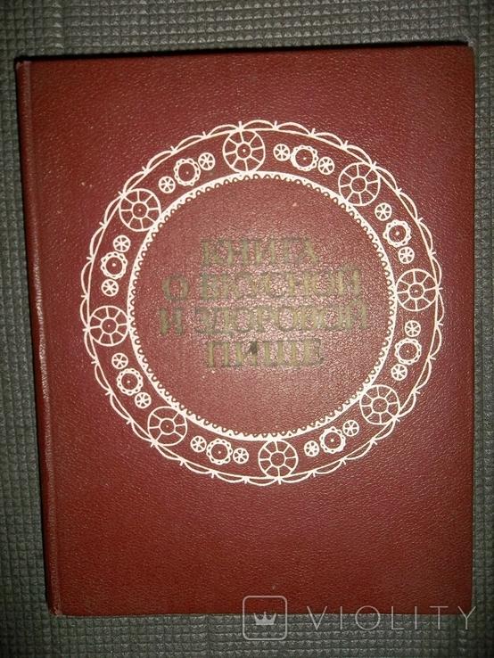 Книга о вкусной и здоровой пище.1977 год., фото №2