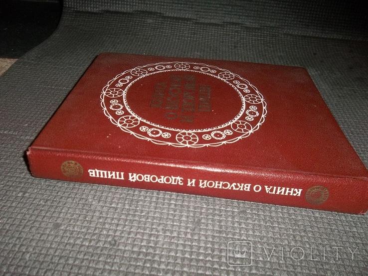 Книга о вкусной и здоровой пище.1977 год., фото №3