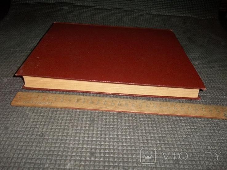 Книга о вкусной и здоровой пище.1977 год., фото №12