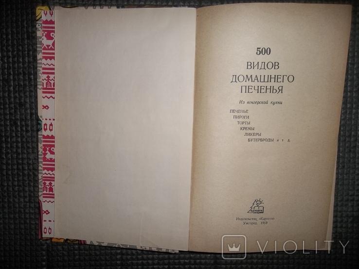 500 видов домашнего печенья.1969 год., фото №4