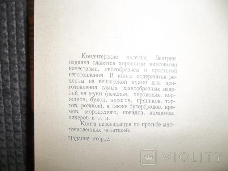 500 видов домашнего печенья.1969 год., фото №5