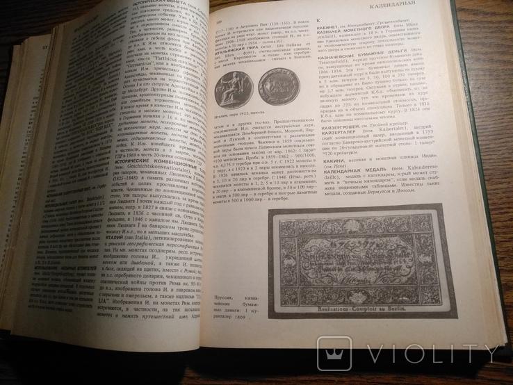 Словарь Нумизмата 1982, фото №3