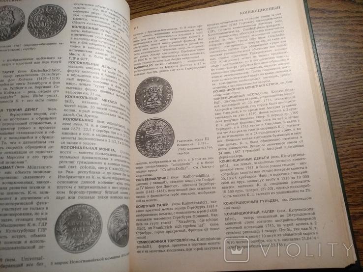 Словарь Нумизмата 1982, фото №4