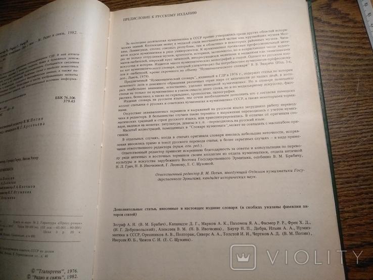 Словарь Нумизмата 1982, фото №6