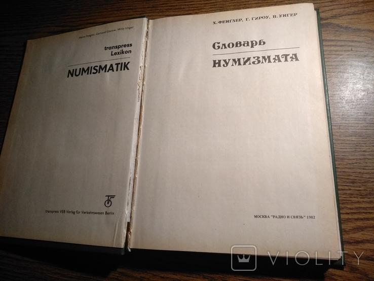 Словарь Нумизмата 1982, фото №8