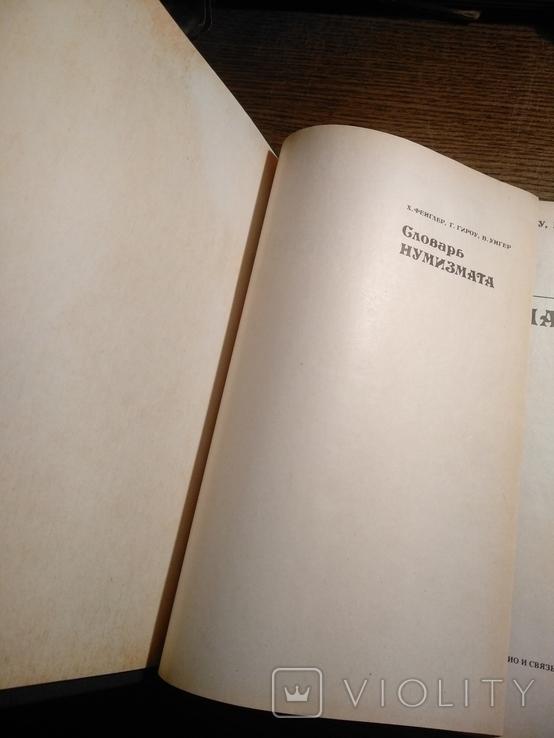 Словарь Нумизмата 1982, фото №9