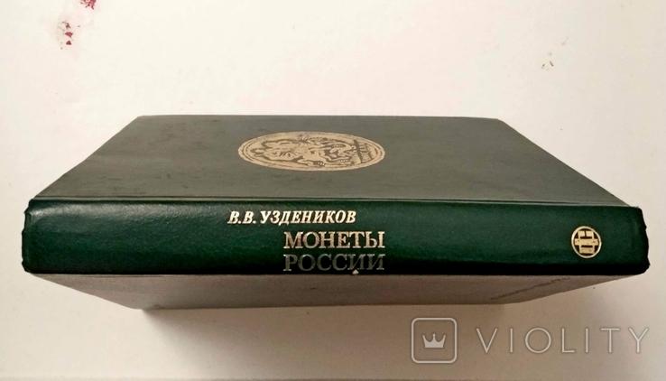 """Книга """"Монеты России 1700-1917г.г., фото №3"""