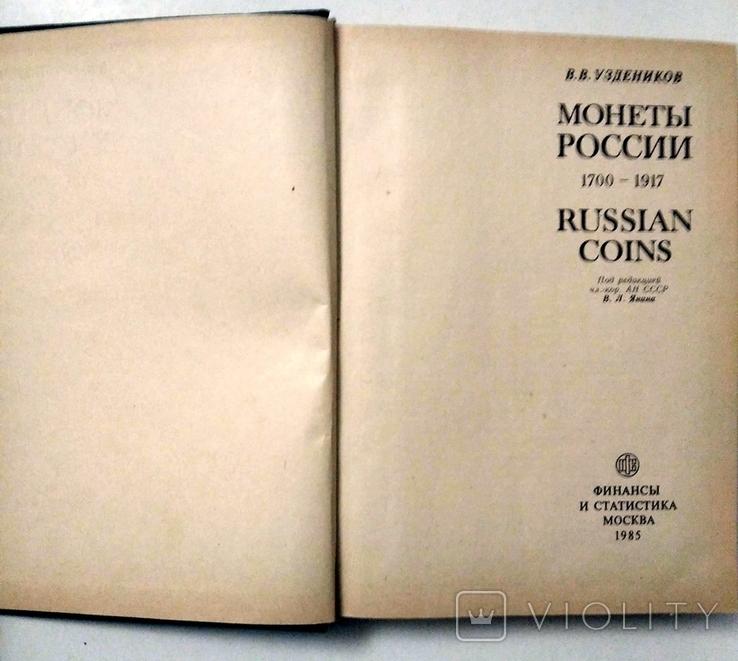 """Книга """"Монеты России 1700-1917г.г., фото №5"""