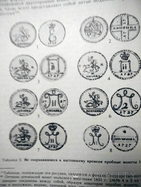"""Книга """"Монеты России 1700-1917г.г., фото №8"""