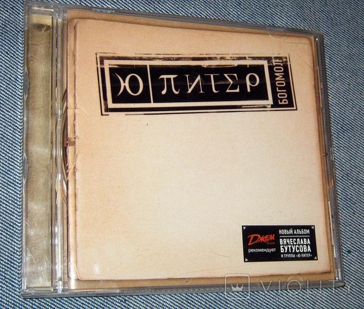 CD диски Наутилус Помпилиус/Юпитер, фото №5