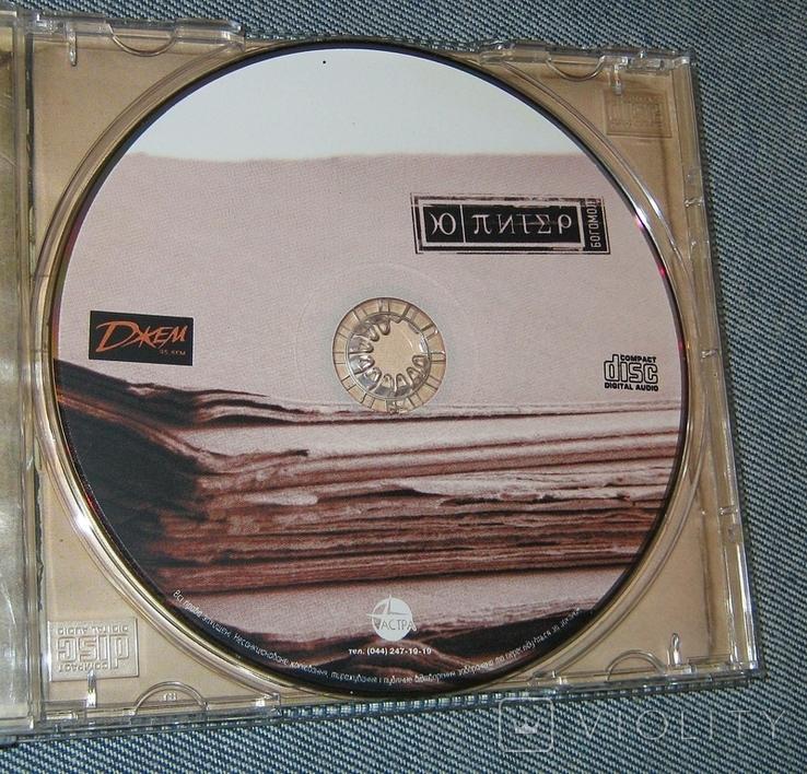 CD диски Наутилус Помпилиус/Юпитер, фото №6
