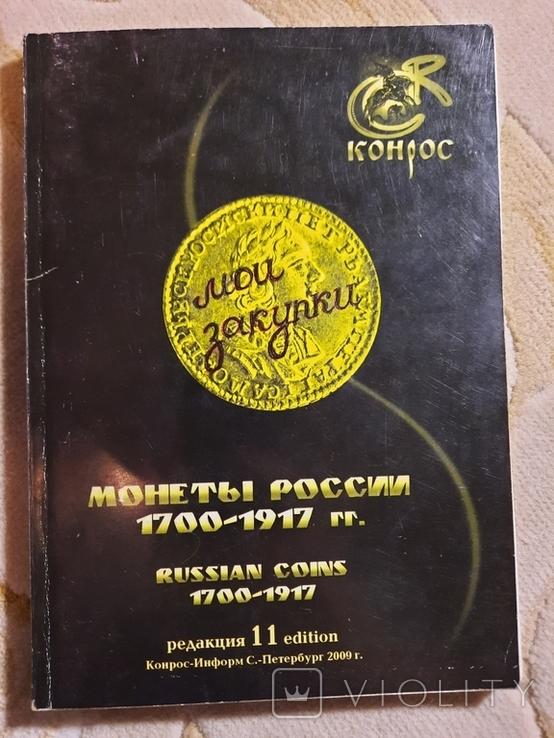 Монеты России 1700-1917 года, фото №10