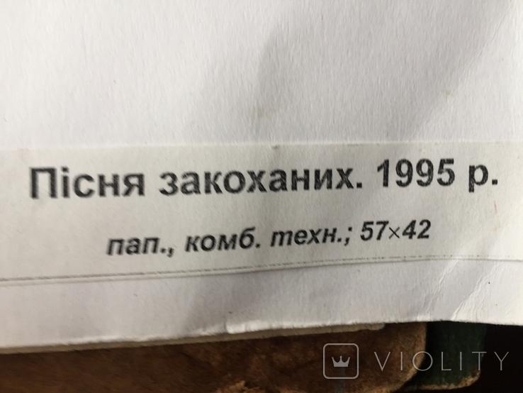 """Филлип Таралевич.""""Пісня закоханих"""",1995 р., фото №8"""