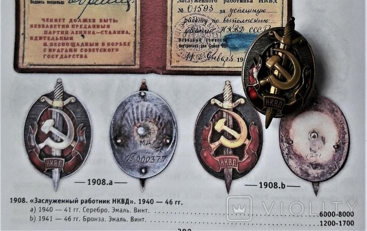 Заслуженный работник НКВД, 1941г, №2891, п.1908b АВЕРС8, фото №13