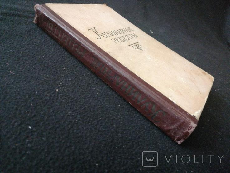 1957г.Кулинарные рецепты.Тир.250000экз.ф-т.14.7х22.5см., фото №3