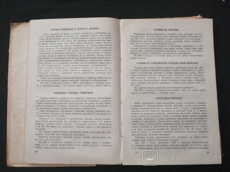 1957г.Кулинарные рецепты.Тир.250000экз.ф-т.14.7х22.5см., фото №6