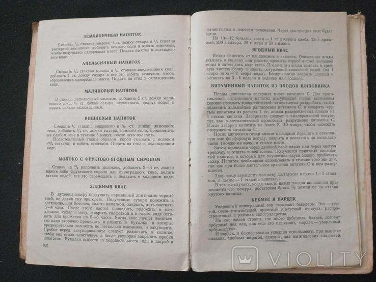 1957г.Кулинарные рецепты.Тир.250000экз.ф-т.14.7х22.5см., фото №8