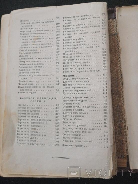 1957г.Кулинарные рецепты.Тир.250000экз.ф-т.14.7х22.5см., фото №9