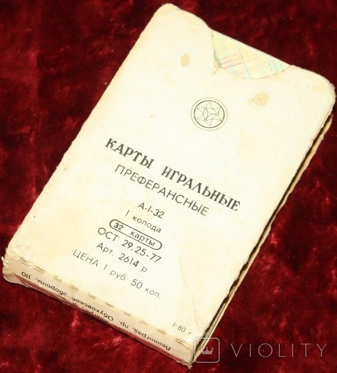 """129.Карты игральные 1980 г. """"Новый стиль.Преферансные"""" (сокращ.колода.,32 листа) СССР, фото №9"""
