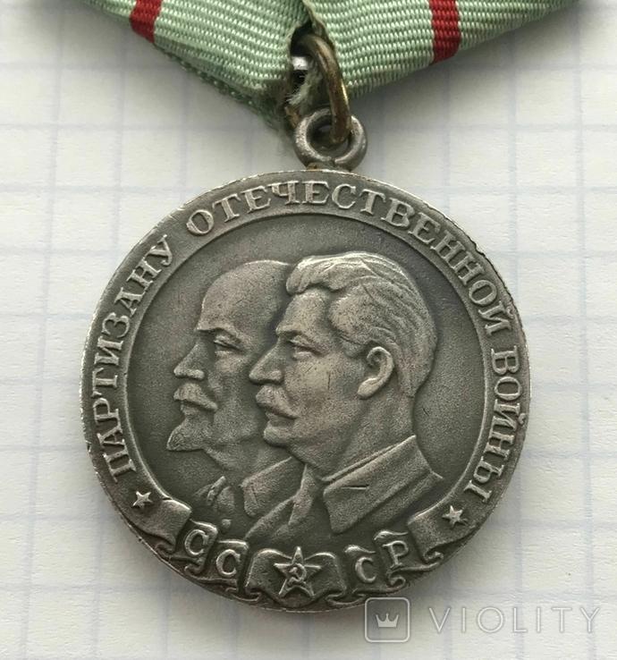 """Медаль """"Партизану Отечественной войны"""" 1 степени. Копия., фото №3"""