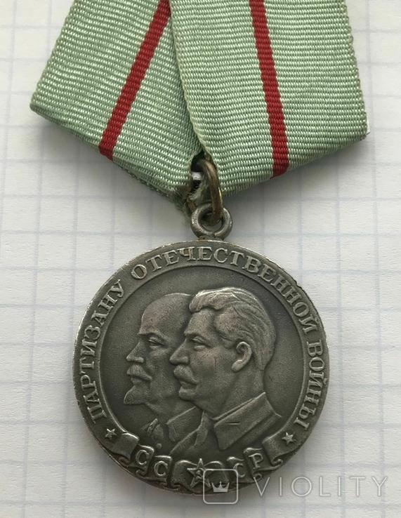 """Медаль """"Партизану Отечественной войны"""" 1 степени. Копия., фото №5"""