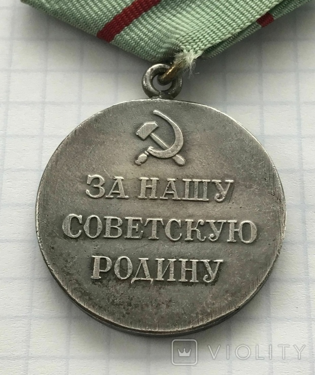 """Медаль """"Партизану Отечественной войны"""" 1 степени. Копия., фото №7"""