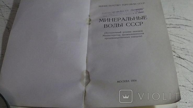 Миниральные воды СССР. 1954 г., фото №3
