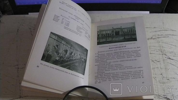 Миниральные воды СССР. 1954 г., фото №9