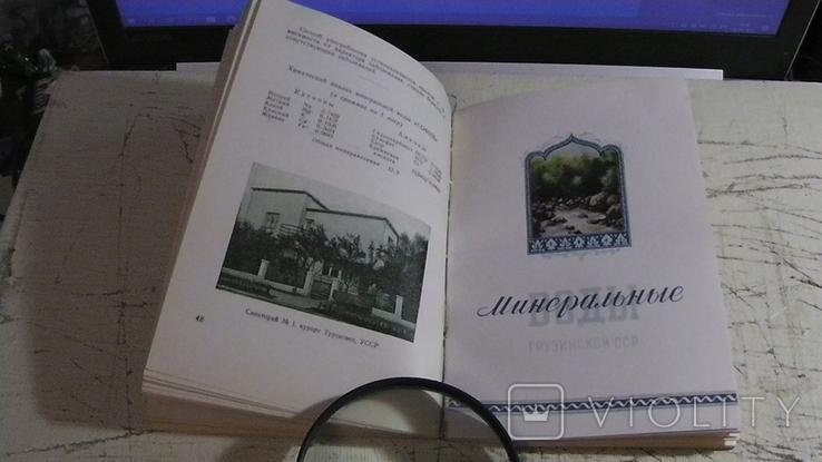 Миниральные воды СССР. 1954 г., фото №10
