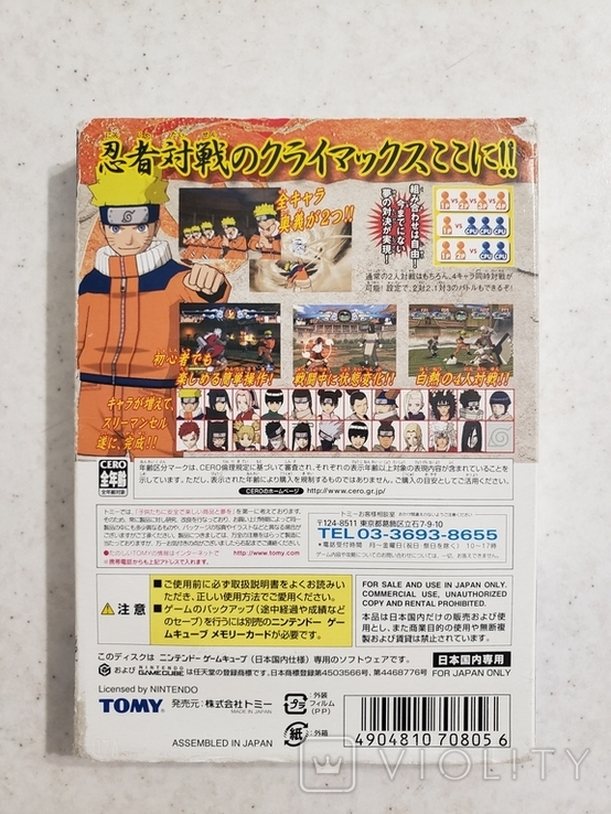 Naruto 3 (Nintendo Game Cube), фото №3