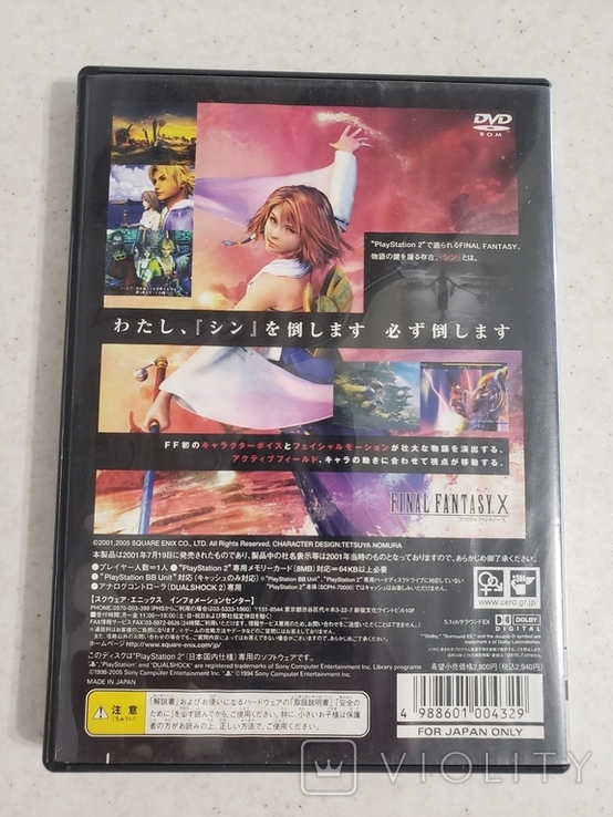 Final Fantasy X ultimate hits (ps2, ntscj), фото №3
