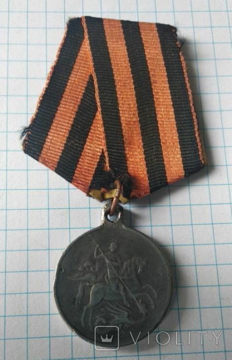 """Медаль """"За Храбрость"""" (Временное Правительство) Копия, фото №2"""
