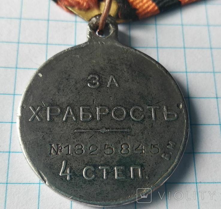 """Медаль """"За Храбрость"""" (Временное Правительство) Копия, фото №4"""