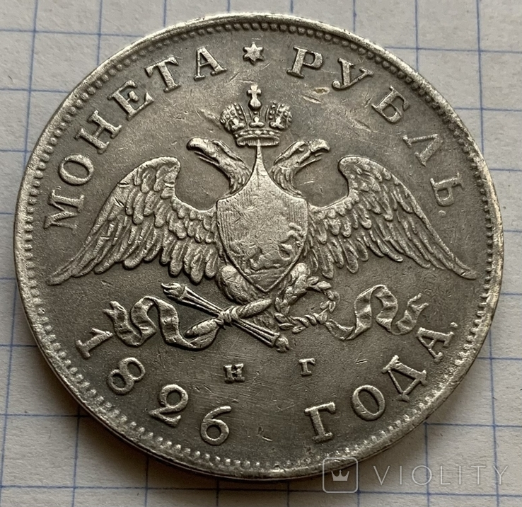 Монета 1 рубль 1826 год, вес 20,6 грамм. Копия, фото №3