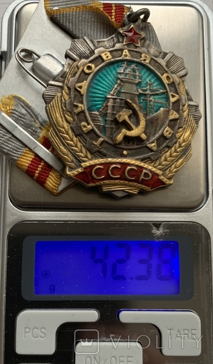 Орден Трудовая слава II степени. Копия, фото №6