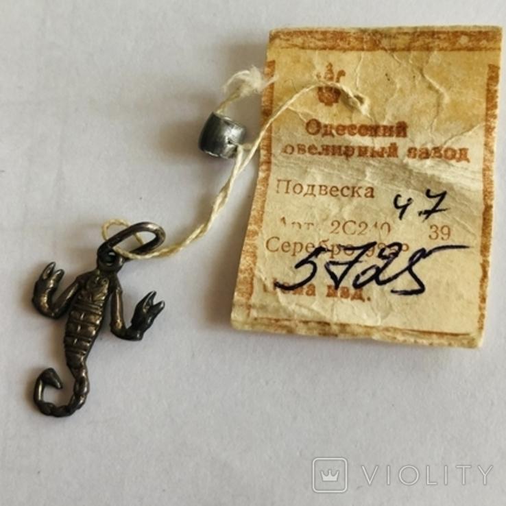 Скорпион кулон подвеска серебро 925 СССР, фото №9