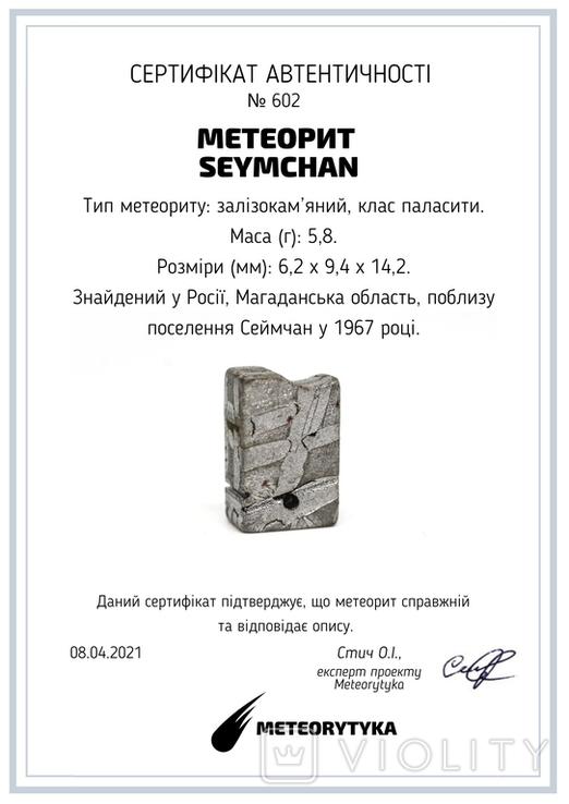 Заготовка з метеорита Seymchan, 5,8 г, із сертифікатом автентичності, фото №3
