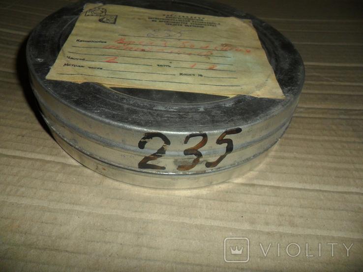 Кинопленка 16 мм 2 шт Время больших испытаний 1 и 2 части, фото №5