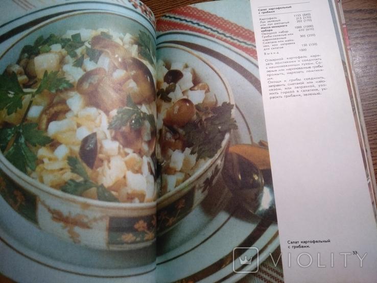 Технология приготовления холодных блюд, закусок..А.Малявко 1990, фото №4