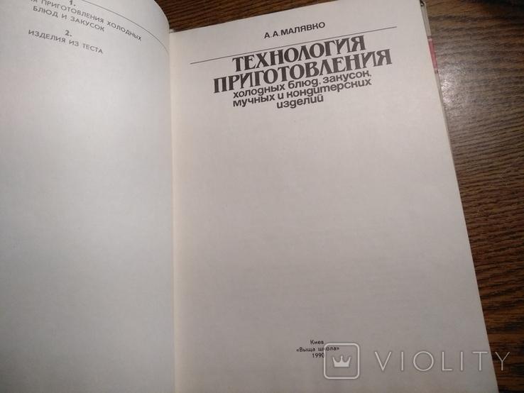 Технология приготовления холодных блюд, закусок..А.Малявко 1990, фото №9