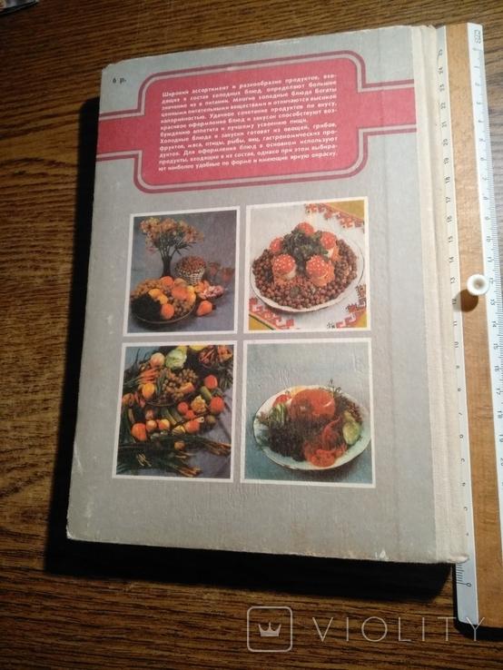 Технология приготовления холодных блюд, закусок..А.Малявко 1990, фото №11