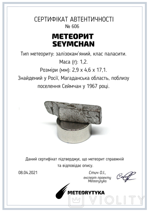 Заготовка-вставка з метеорита Seymchan, 1,2 г, із сертифікатом автентичності, фото №3