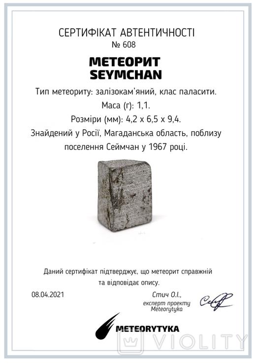 Заготовка-вставка з метеорита Seymchan, 1,1 г, із сертифікатом автентичності, фото №3