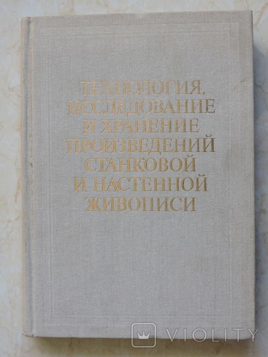 Технология Исследование и Хранение Произведений Станковой и Настенной Живописи., фото №2
