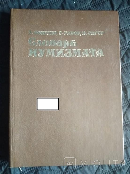 Словарь нумизмата Фенглера